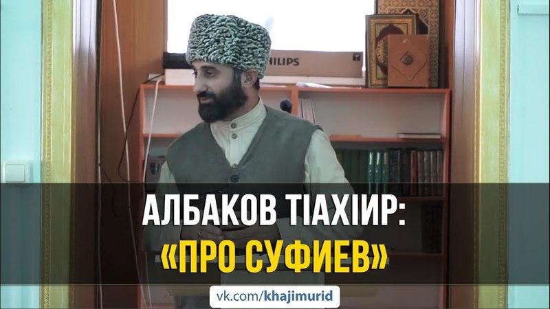 © Албаков ТIахIир Про Суфиев 27 10 2017