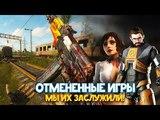 ОТМЕНЕННЫЕ игры которые еще МОГУТ ВЫЙТИ STALKER 2, Prey 2, ранний Bioshock Infinite, NFS MW 2 и др.