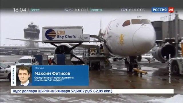 Новости на «Россия 24» • Самолеты Аэрофлота отказались обслуживать в Вашингтоне