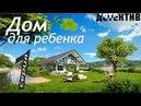 Новинка кино, детектив/мелодрама Дом для ребенка 2 серия русские сериалы онлайн