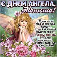Татьянин день День ангела