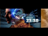Загадки человечества 19 декабря на РЕН ТВ