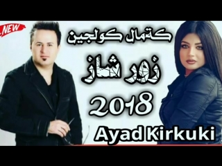 خۆشترین گۆرانی کەمال گوڵچین زۆر شاز بێحەل نوێ 2018 Kamal Gulachin Zor Shaz Nwe Be7al-1.mp4