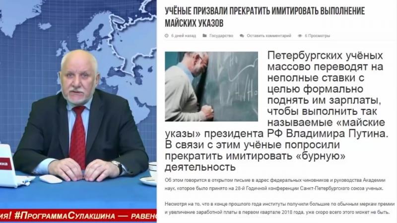 Депутатам Госдумы смягчат наказание за коррупцию - Итоги недели