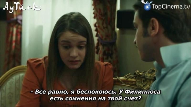 57серия_Леон и Хиляль_AyTurk_(рус.суб)