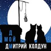 Дмитрий Колдун [KoldunMedia]