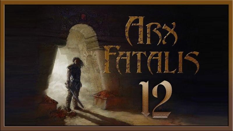 Arx Fatalis ★ 12: Щит древних