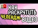 Как раскрутить видео на YouTube о спорах и вызовах Всё о раскрутке видео на YouTube!