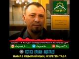 НАМАЗ ОҚЫМАЙМЫН, ЖҮРЕГІМ ТАЗА _ Ерлан Ақатаев.360