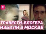 Блогеров-фриков избили в Москве