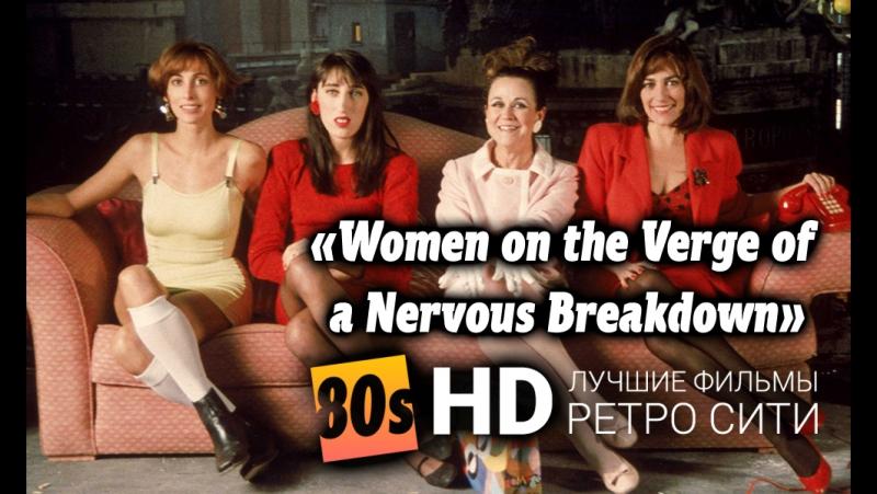 Women on the Verge of a Nervous Breakdown / Женщины на грани нервного срыва (HD, 1988 год)