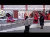 Наше знакомство Надеждой Георгиевной Деметер - Пламя сердца, Рязань, 28.04.18 ансамбль