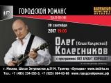 Олег Колесников(Кеша Калужский) - Побег
