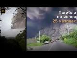 Извержение вулкана в Гватемале. Не менее 25 погибших