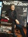 Илья Калмыков фото #43