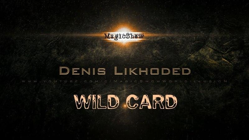 Фокус Дикая карта. Wild card magic. КЛАССИКА карточной магии.