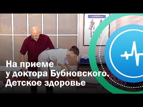 На приеме у доктора Бубновского. Детское здоровье | Телеканал «Доктор»
