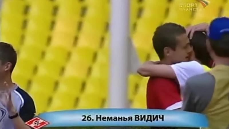 2005 - Гол Неманьи Видича в ворота ярославского Шинника (1:1)