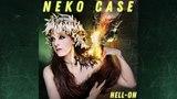 Neko Case - Bad Luck (2018, ПРЕМЬЕРА)