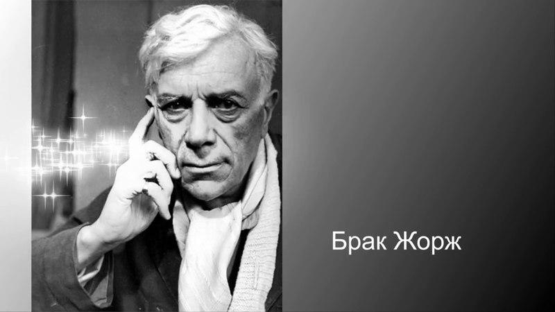 Жорж Брак Georges Braque