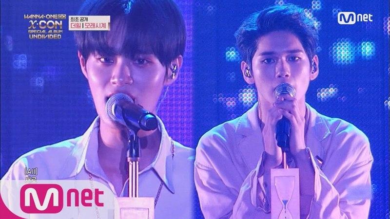 180604 One: The World | Lee Daehwi Ong Seongwoo (Wanna One) Heize - 모래시계