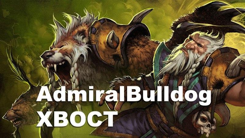 AdmiralBulldog XBOCT Lone Druid Dota 2