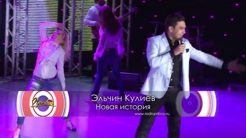 Эльчин Кулиев-НОВАЯ ИСТОРИЯ
