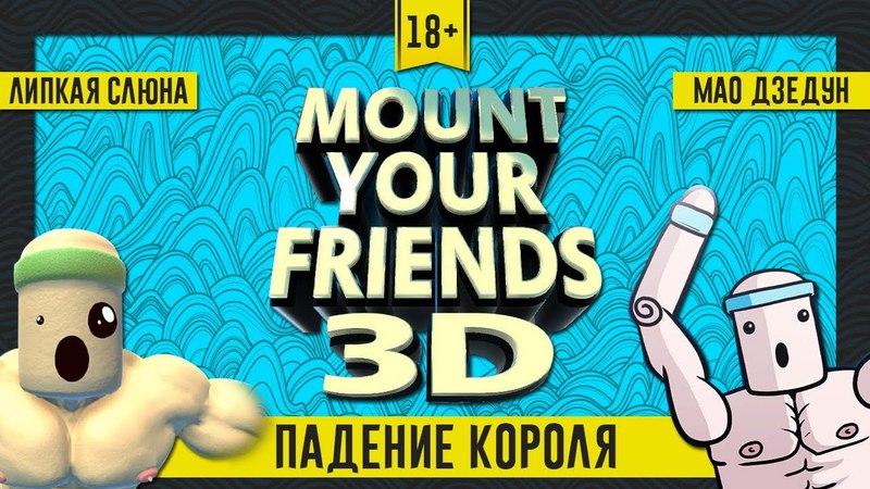 Падение короля Mount Your Friends 3D