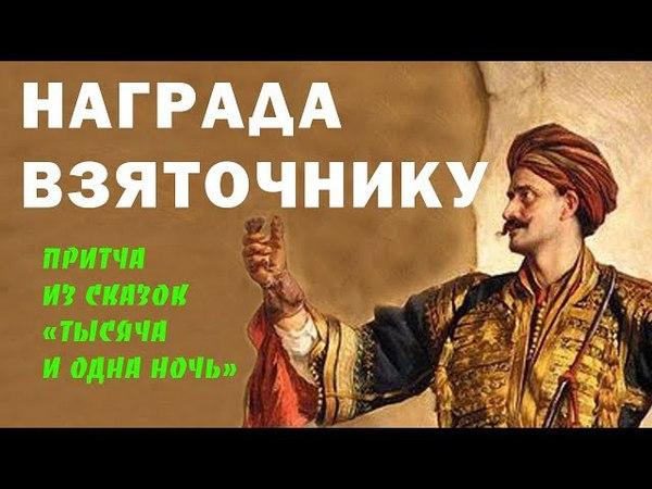 Награда взяточнику Притча из сказок Тысяча и одна ночь Притчи на каждый день №106