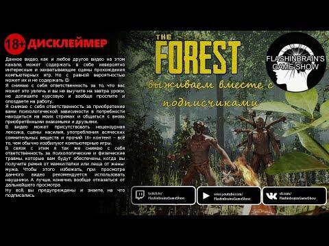 🔞The Forest (09) - выживаем на острове полном канибалов вместе с подписчиками