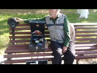 Дедушка, Андрюшка и старый патефон✌ парк им.Ю.А.Гагарина, 20.05.2018