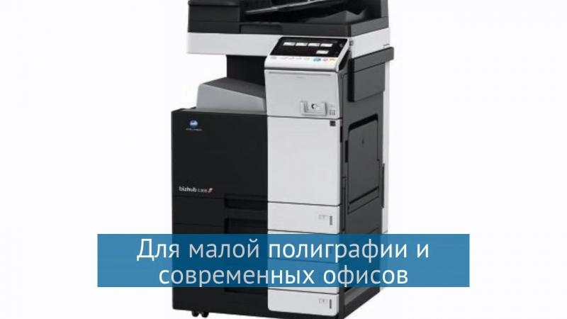 Многофункциональное устройство (МФУ) Konica Minolta bizhub C308 (A7PY021)