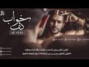 Mehrab - Kaf Khab 2018 New Kurdish Subtitle گاریگەرترین گۆرانی بۆ دڵشكاوەكان بۆ