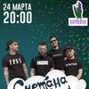24.03 | СМЕТАНА band | Уфа | Каракули
