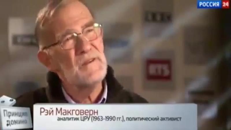 О чем не говорят и не пишут в СМИ? Рей Макговерн - бывший офицер ЦРУ. Внешняя политика США.