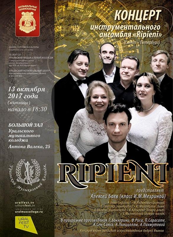 13 октября 2017 г, концерт Ripieni, Екатеринбург Q0wPCPcwRIM