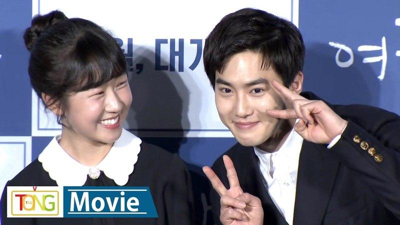 [풀영상] EXO SUHO(수호)·김환희 'Student A'(여중생A) 제작보고회 (엑소, 정다빈)