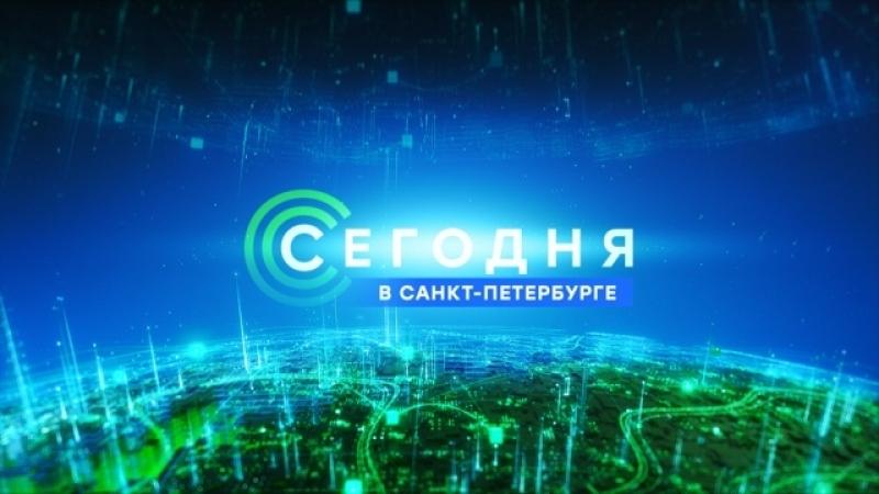 Сегодня В Санкт-Петербурге (НТВ Петербург 24.12.2012)