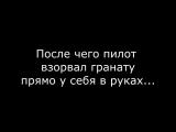Герой РФ майор Филипов Роман
