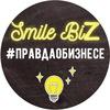 Smile Бизнес (Сеть салонов Smile, SmileCoffee)