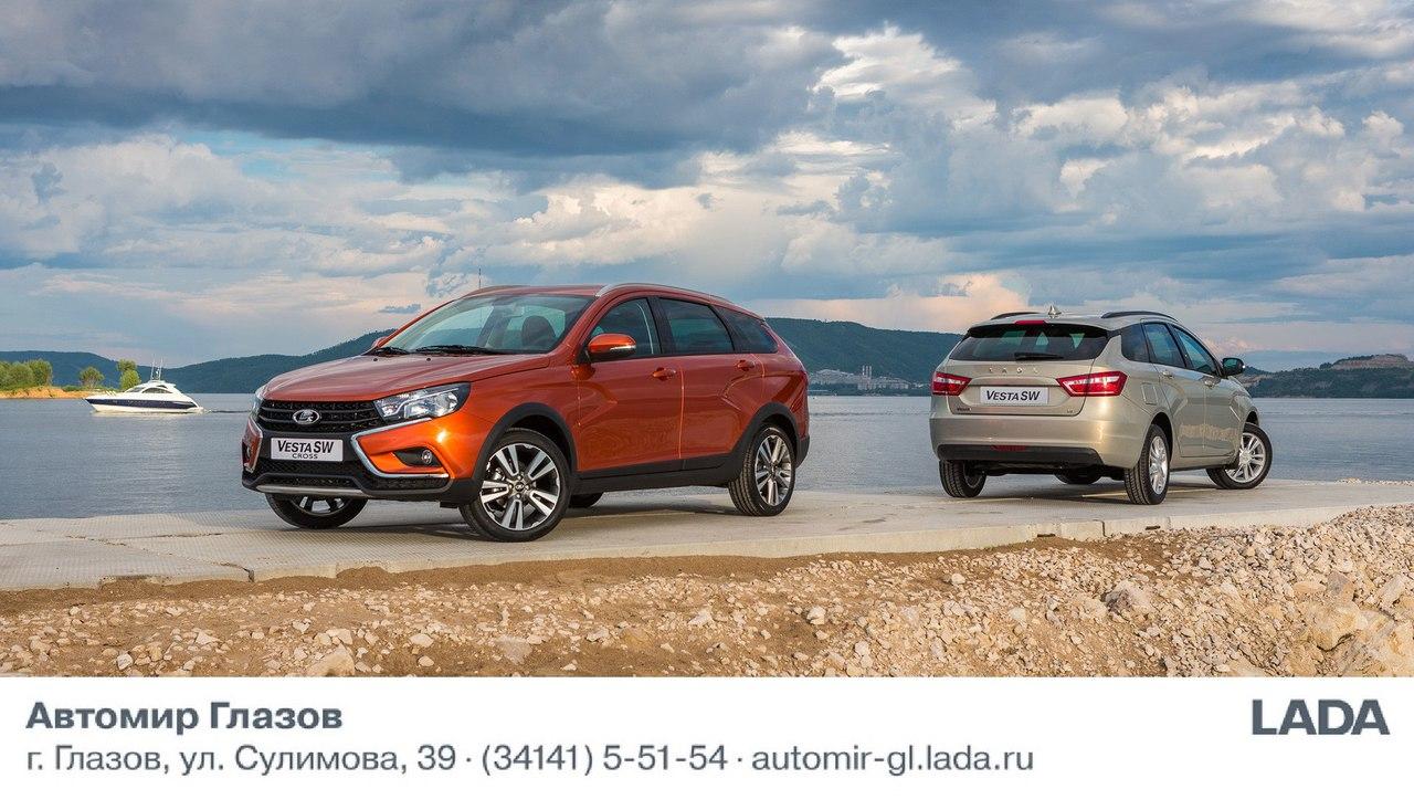 LADA Vesta SW и LADA Vesta SW Cross – старт продаж
