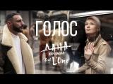 Дана Соколова feat. LONE - Голос (премьера клипа, 2018)