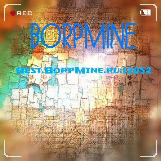 Начни играть на BorpMine уже сейчас