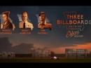 Три билборда на границе Эббинга Миссури 60fps