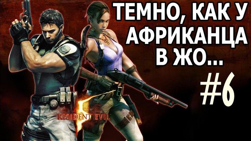 Я НИ ЧЕРТА НЕ ВИЖУ ★ Resident Evil 5 6