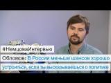Вася Обломов о выборах в России и четвертом сроке Путина