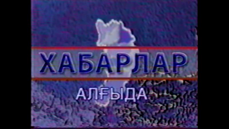 Хабарлар алғыда ГТРК Хакасия г Абакан 17 декабря 2005 Обзор событий недели на хакасском языке