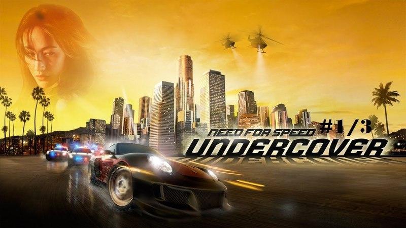 Прохождение Need For Speed Undercover 1/3 Сыкс, гонки, сюжет, погони, и Камарыч