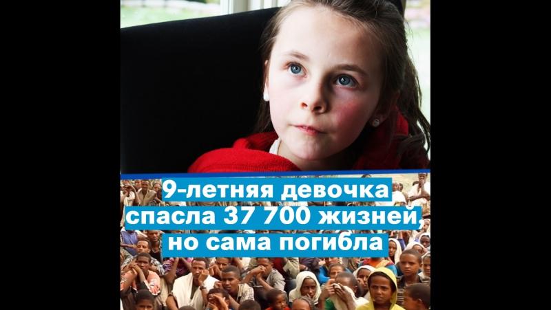 Погибшая 9-летняя девочка спасла 37 700 жизней