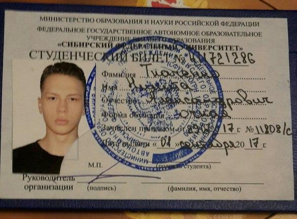 Найден студенческий билет на имя Ткаченко Никиты. Обращаться в личку.